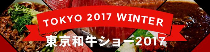 東京和牛ショー2017 WINTER