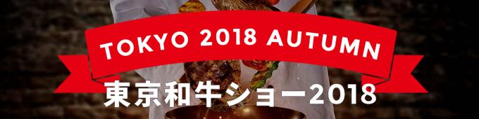 東京和牛ショー2018 AUTUMN
